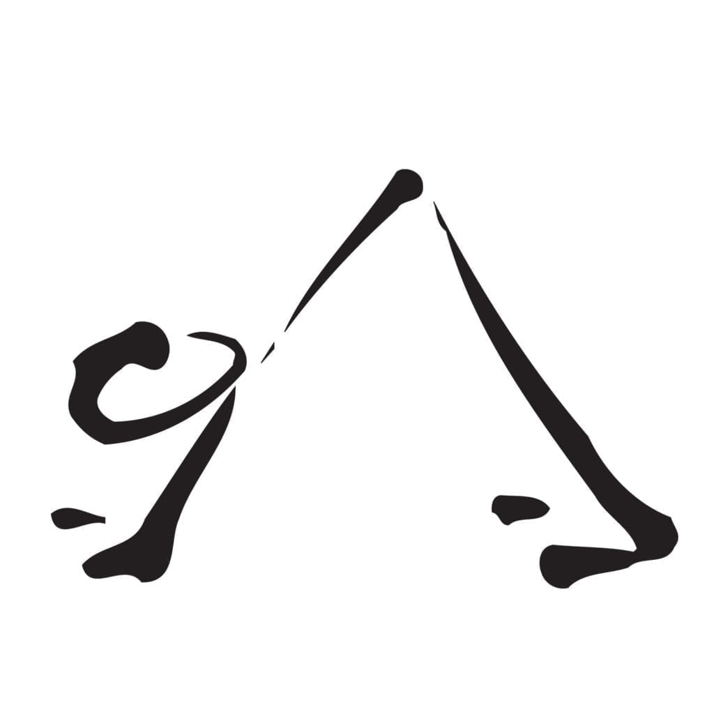 Calligraphy stick figure of a person standing in adho mukha svanasana, downward facing dog.  The ink is black and it is a solid white backdrop.